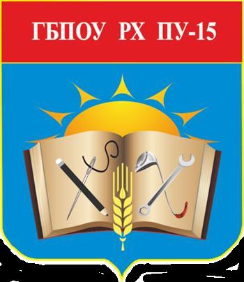 """Официальный сайт Государственного бюджетного профессионального образовательного учреждения Республики Хакасия """"Профессиональное училище №15"""""""
